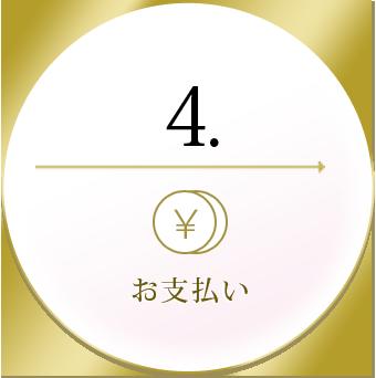 4.お支払い