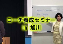 コーチ養成in旭川