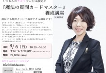 魔法の質問カードマスター養成講座札幌17.8
