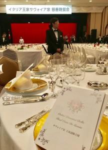 イタリア王家サヴォイア家宮廷晩餐会