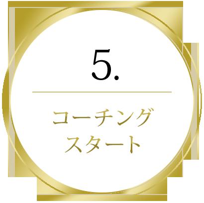 5.コーチングスタート